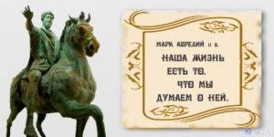цитаты аврелий, марк аврелий картинки, цитаты известных, цитаты известных про жизнь, цитаты успех