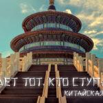 китайская мудрость, китайские пословицы, мотивационные картинки, картинки успех, картинки мотивация