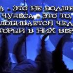 мотивация в картинках, мотивация успех, мотивирующие фото, free-real.ru, вера успех, блог владимира суслова