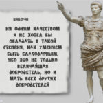 благодарность, успех, цицерон цитаты