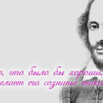 шекспир, шекспир цитаты, цитаты сознание, мотивирующие картинки, картинки тренинг, для тренингов