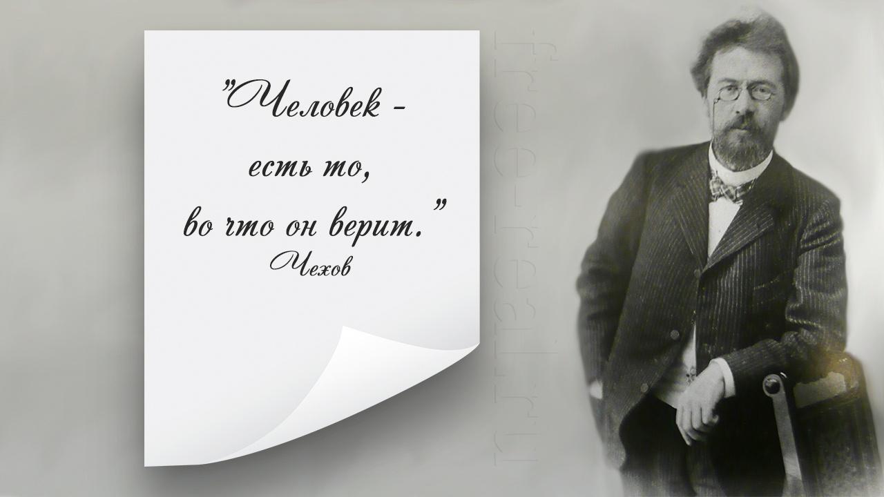 чехов цитаты, цитаты известных, цитаты в картинках