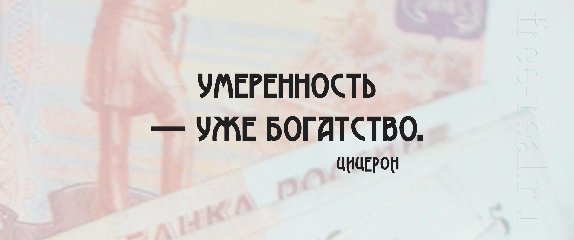 цицерон, цицерон цитаты, цитаты о богатстве, цицерон о богатстве, картинки о богатстве, мотивирующие фото