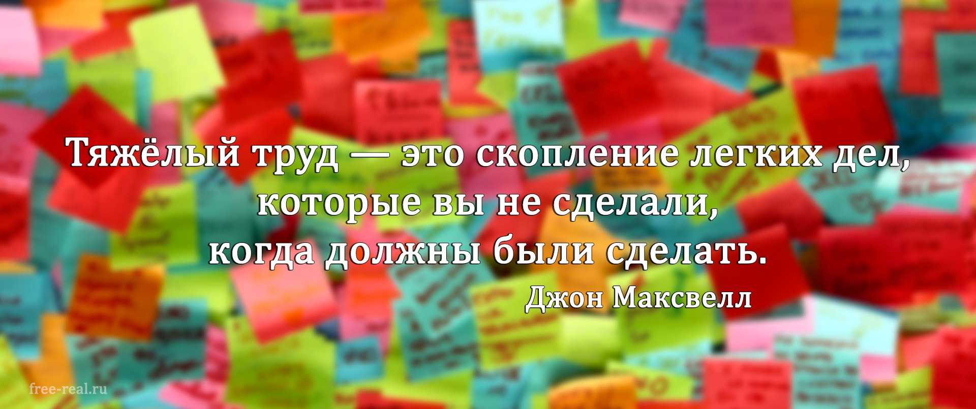 максвел цитаты, максвелл цитаты, цитаты про успех, мотивация успеха, мотивирующие картинки
