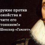 шекспир, шекспир цитаты, цекспир цитаты в картинках, шекспир гамлет цитаты, гамлет цитаты