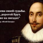 шекспир, шекспир цитаты, шекспир цитаты про ошибки, шекспир цезарь цитаты