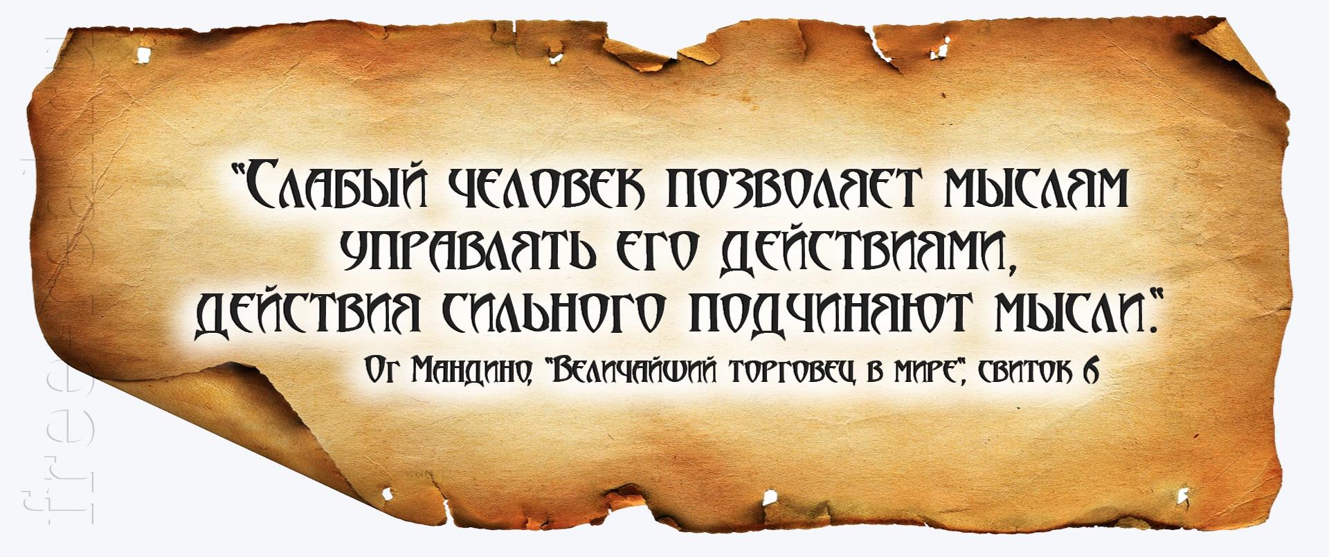 ог мандино величайший торговец в мире цитаты, ог мандино цитаты, величайший торговец в миру цитаты, ог мандино,