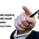 дональд трамп, трамп цитаты, мотивация на успех