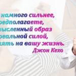 john keho, free-real.ru, джон кехо цитаты, джон кехо, цитаты бизнес, цитаты успех, картинки мотивация