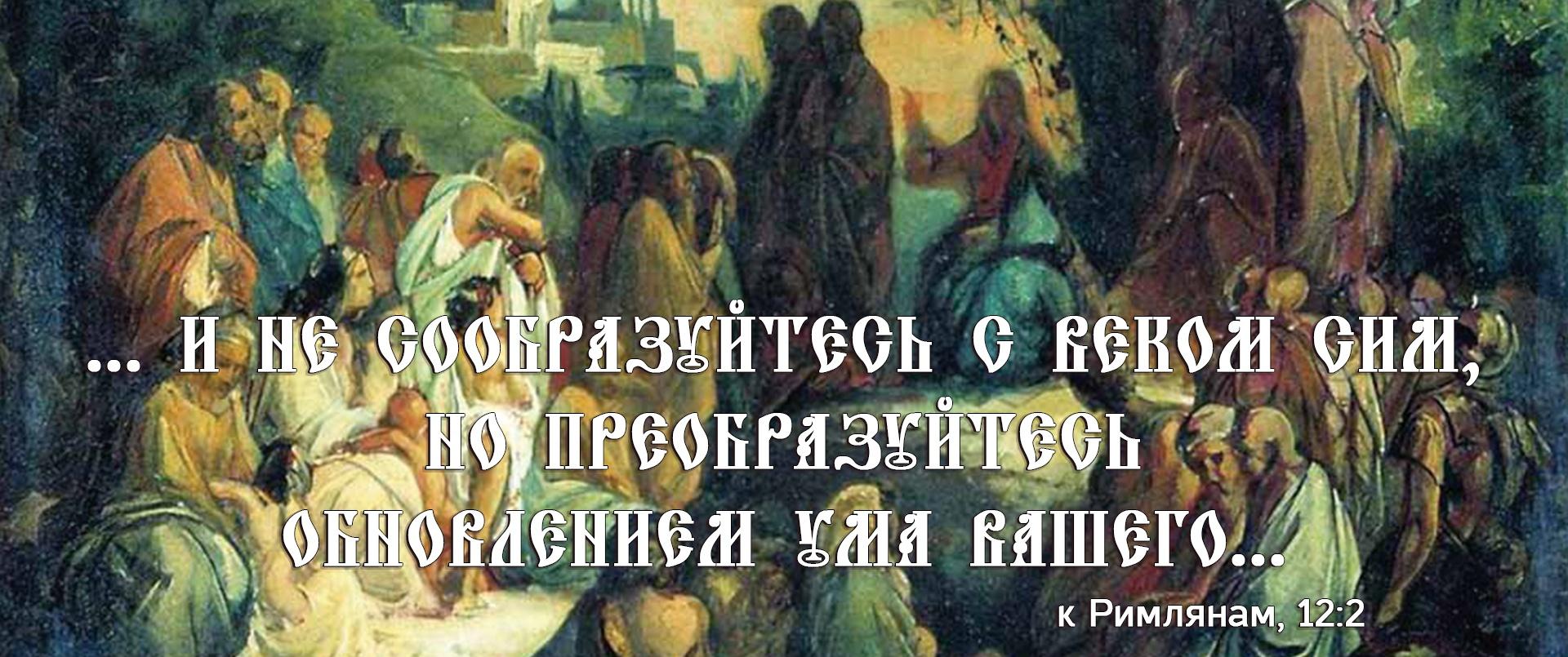 библия цитаты, цитаты из библии, библейские уроки, библия к римлянам