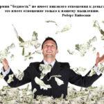 цитаты кийосаки, кийосаки, цитаты, слова из книги кийосаки, о деньгах, картинки о деньгах