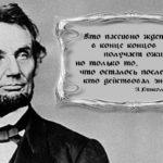 авраам линкольн цитаты, цитаты известных успех