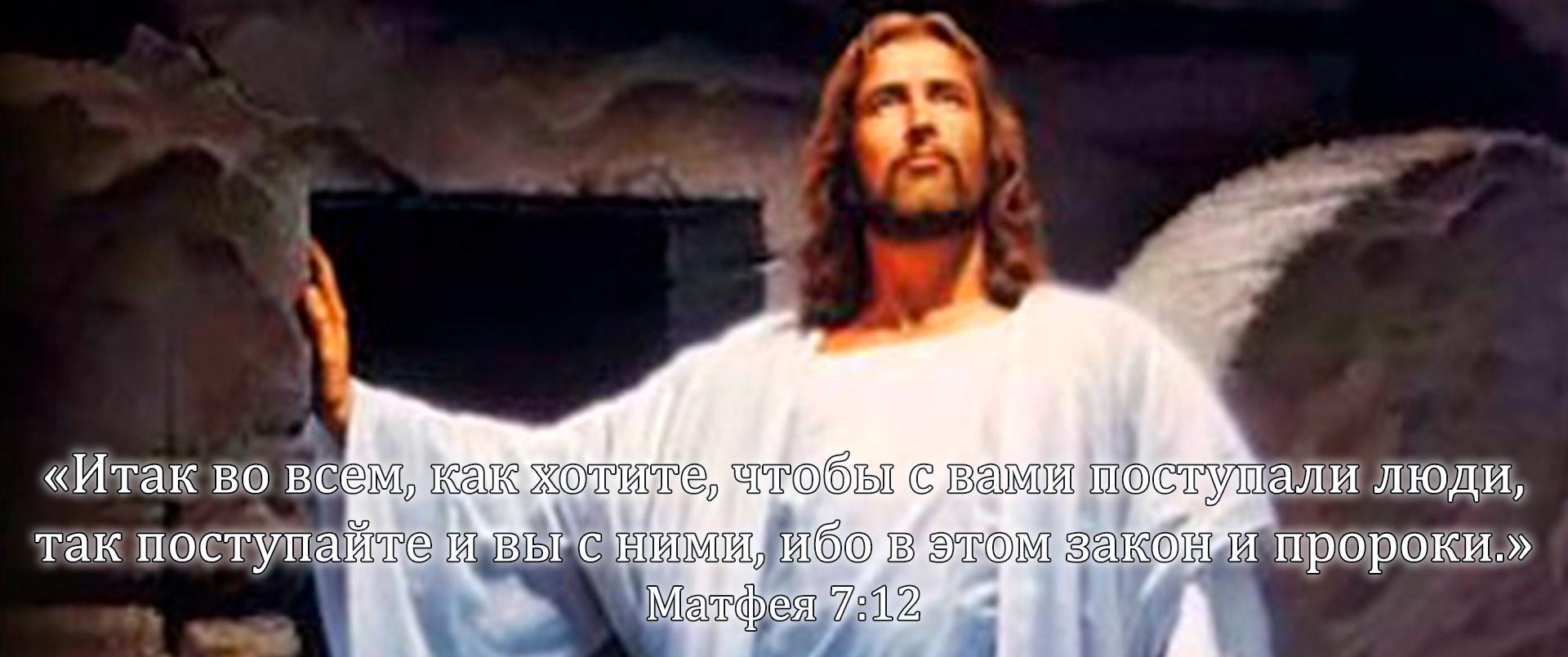 библия матвей, библия цитаты, цитаты из библии, библейские уроки,