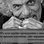 цитаты, успешное мышление, нельзя искать оправдание, достигнуть успех