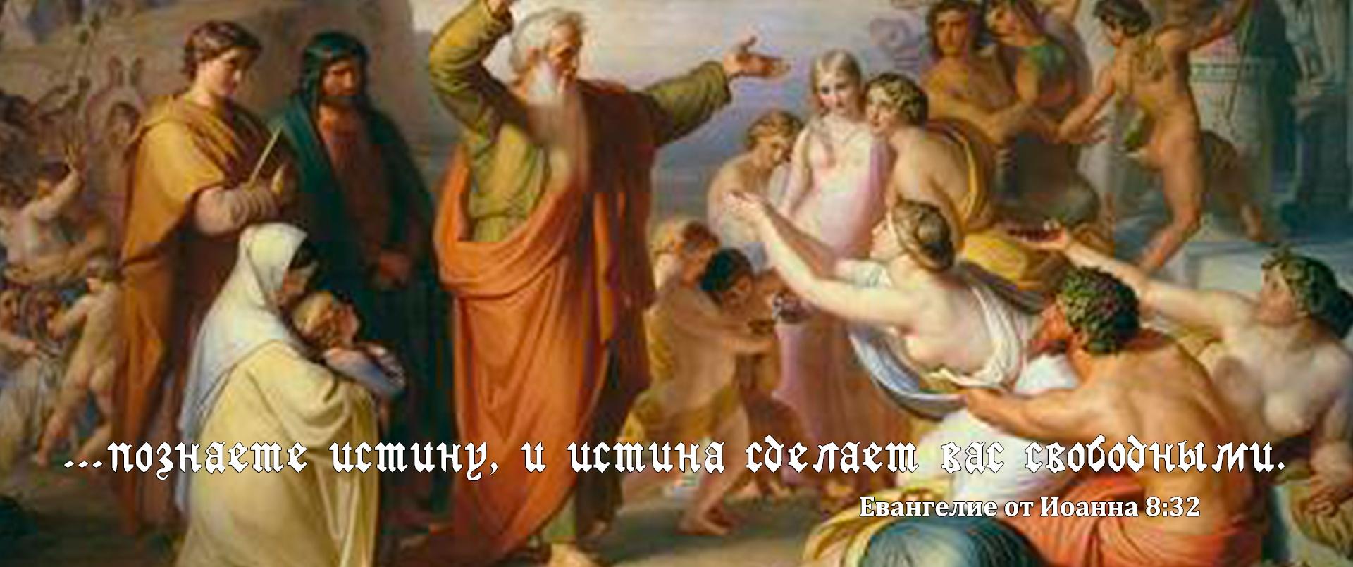 от иоанна, евангелие от иоанна, от иоанна 8 32
