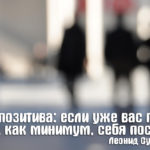 цитаты сухоруков, сухоруков, цитаты, мотивирующие картинки, позитивные картинки
