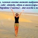 успех и счастье, счастье это,