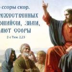 цитаты из библии, цитаты великих, цитаты о споре, спор цитаты